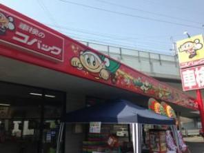 100円レンタカー徳山店