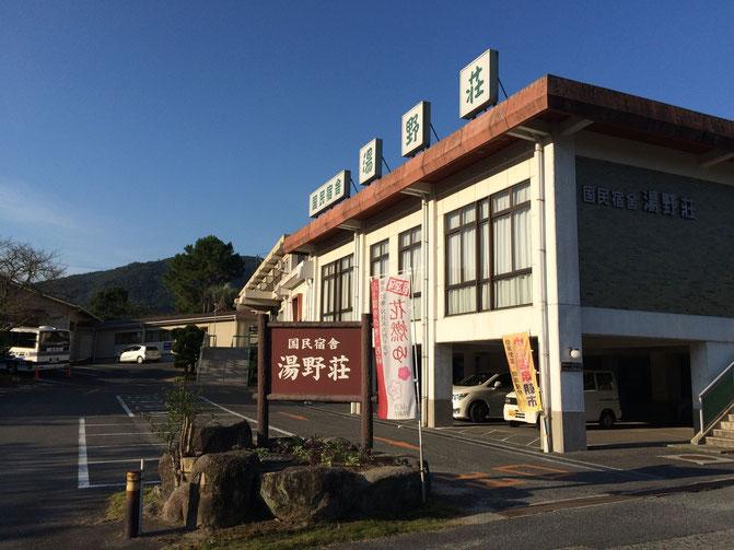 湯野温泉 国民宿舎の外観