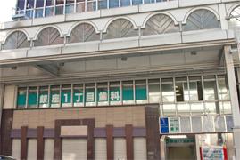 銀座一丁目歯科医院